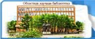 Мурманская государственная областная научная библиотека